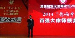 靳双权律师作为获奖者唯一代表发表获奖感言