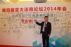 靳双权律师在百强大律师颁奖典礼签名墙前驻足签名