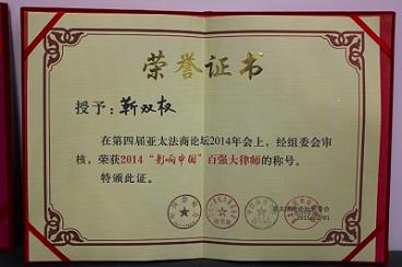 靳双权律师获得2014影响中国百强律师称号