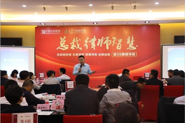 靳双权律师在总裁律师智慧讲座上演讲
