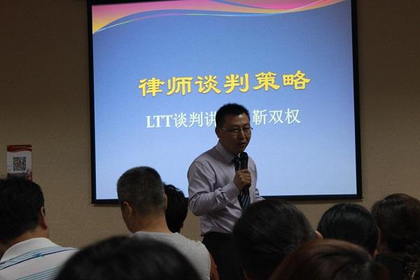 靳双权律师为同行传授律师谈判策略