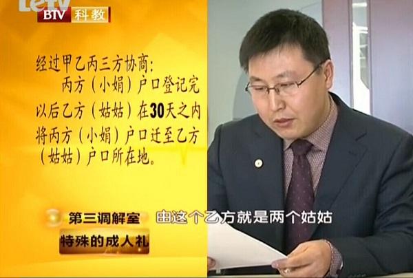 靳双权律师出镜《第三调解室》栏目