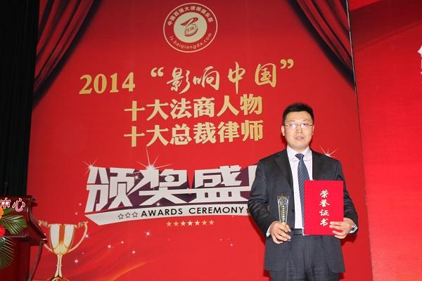 靳双权律师荣获2014年百强大律师称号