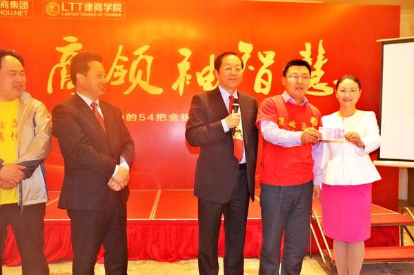 祝贺靳双权律师获得总裁律师优秀学员奖