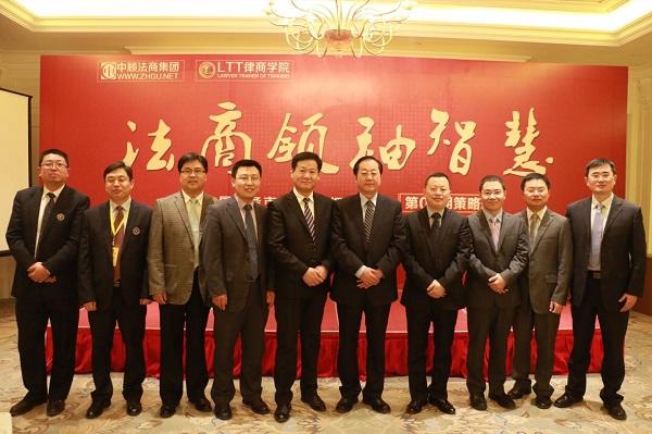 靳双权律师和全国各法商公司领导合影