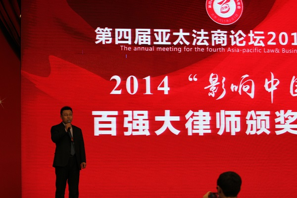 靳双权律师在获奖后发表获奖感言