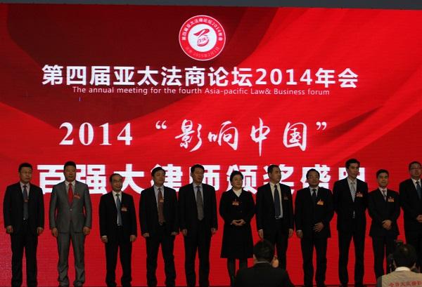 """2014""""影响中国""""百强大律师颁奖典礼"""
