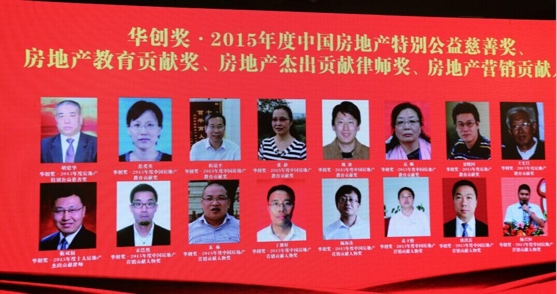 靳双权律师荣获华创奖2015年度中国房地产杰出贡献律师奖