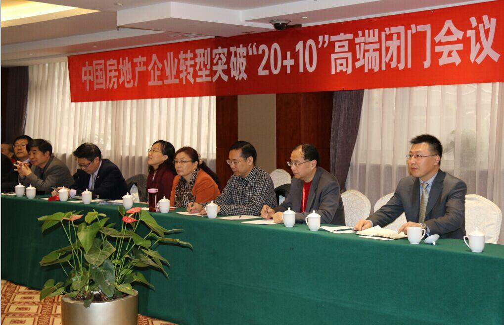 靳律师作为协会核心成员参加房地产企业转型突破高端闭门会议