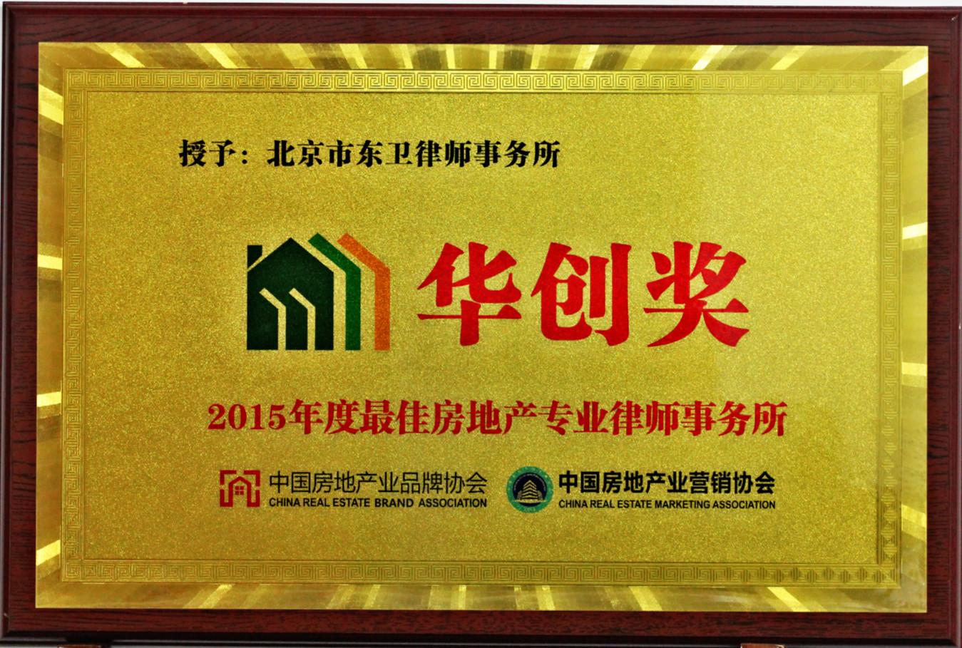 2015年度最佳房地产专业律师事务所