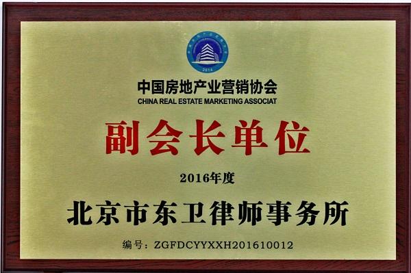 中国房地产营销协会副会长单位
