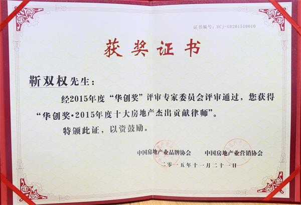 热烈恭贺靳双权律师获得2015年度十大房地产杰出贡献律师称号