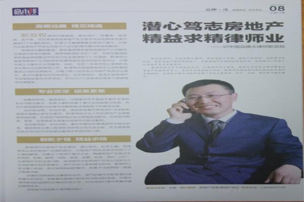 靳律师受邀接受尚市邦杂志采访